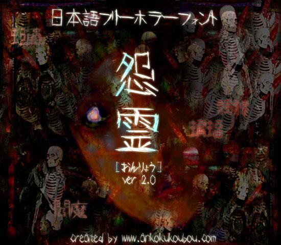 """【無料】""""怖い""""日本語のフォントを集めてみました。"""