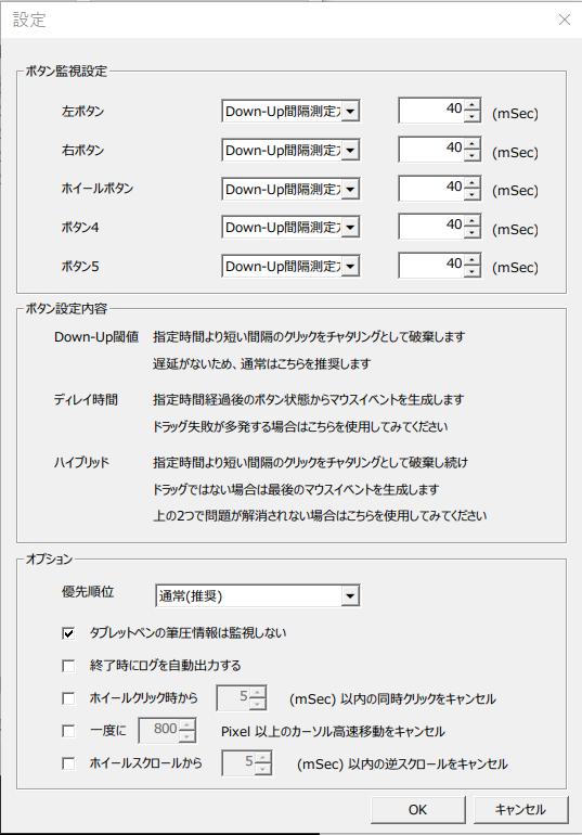 Win10 超便利なおすすめフリーソフトの紹介 その6【マウスチャタリングキャンセラ】