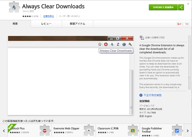 always-clear-downloads