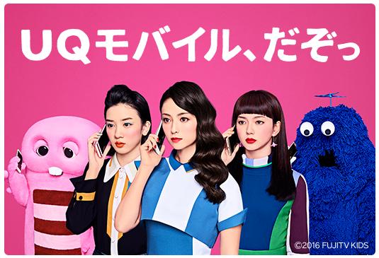 【気になる人】UQモバイル の三女・永野芽郁(ながの めい)