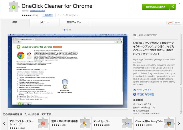 oneclick-cleaner-for-chrome