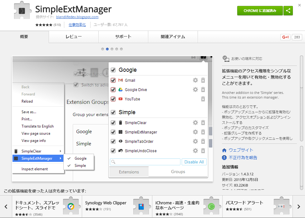 simpleextmanager