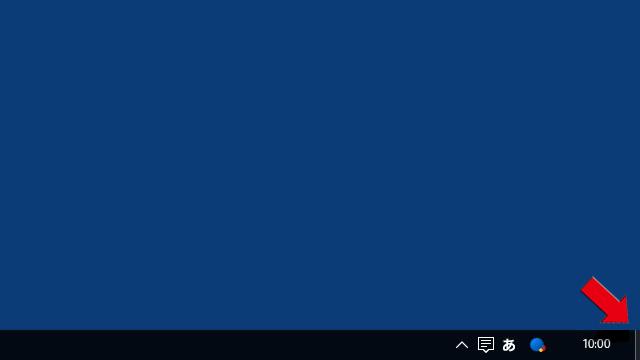 Win10 デスクトップのウィンドウを全部最小化して消したい