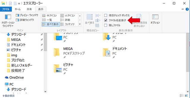 filename-extension3