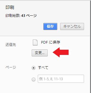 pdf 印刷 できない win10
