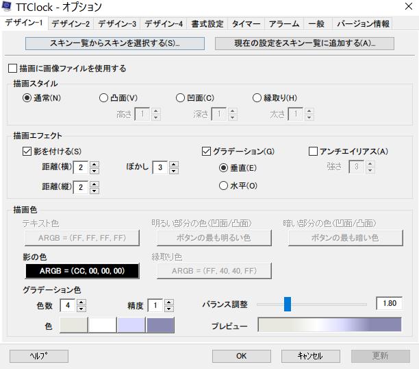 ttclock-option-01