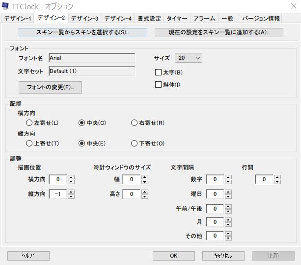 ttclock-option-02