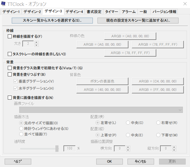 ttclock-option-03
