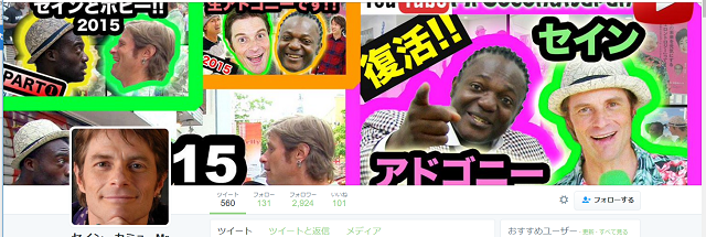 camus-twiter