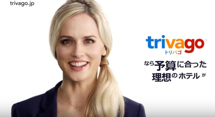 トリバゴのCMの日本語が妙に上手い?女性?女の子?は誰??