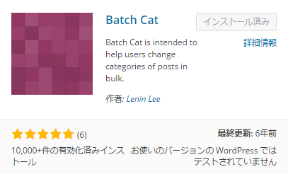 batch-cat