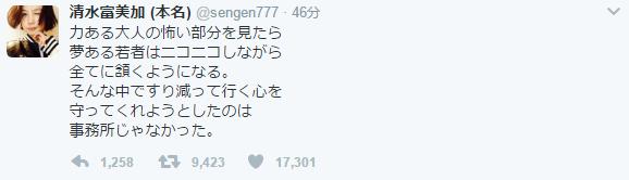 fumika-twitter