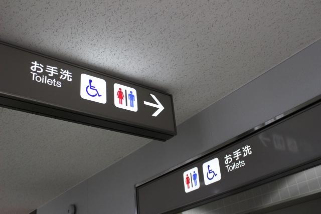 オシッコ漏れそう‥その時、トイレ? お手洗い? 便所? 何て言う??