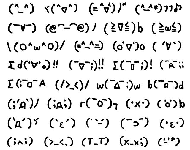 【Σ】なんて読む? 【∞】【ω】【θ】等、顔文字記号の入力方法