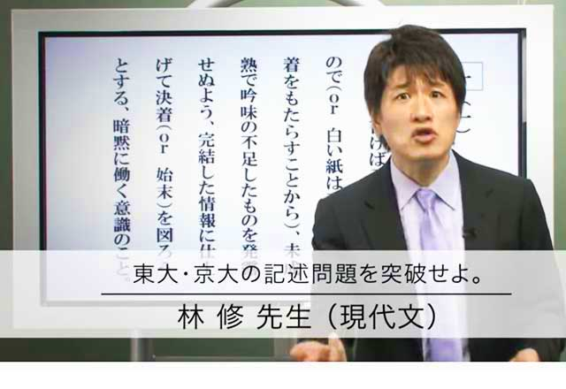 「林先生」が生理的嫌悪で大嫌い‥「今でしょ」で売れただけの国語の塾講師
