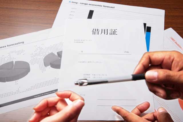 【借用証書の書き方】できれば金の貸し借りはやめておいた方がいい‥