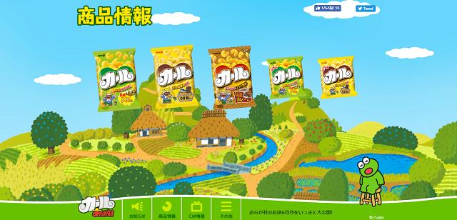 速報!! あの「カール」が東日本で販売終了‥「カレー味」は完全消滅‥って‥