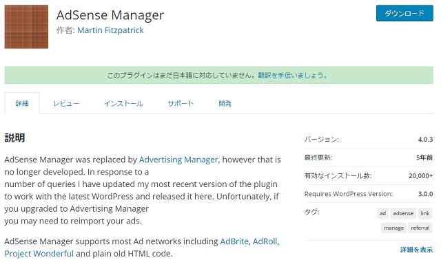 【AdSense Manager】Googleアドセンスの広告コードを簡単管理! WordPressプラグイン